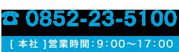 松江石油株式会社連絡先:0852-23-5100
